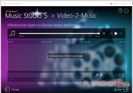 Ashampoo - Music Studio 5.0.4.6