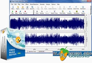 Cool Magic Audio Editor Pro 10