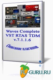 Waves Complete VST RTAS TDM 7.1.1.6 . Описание плагинов