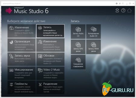 Ashampoo Music Studio 6.0.1.3 Portable [2015, MULTILANG +RUS]