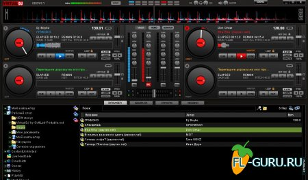 Atomix Virtual DJ Pro 7.4 Build 449 Portable by SoftLab 7.4 449 [2010]