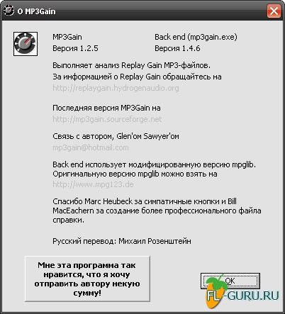 MP3 Gain 1.2.5 Portable [2004, MULTILANG +RUS]