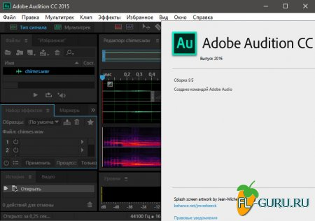 Adobe Audition СС 2016 RU Portable