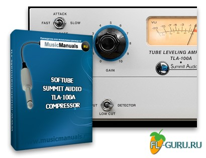 Softube Summit Audio TLA-100A Compressor (русский мануал)