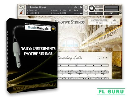 Native Instruments Emotive Strings (русский мануал)