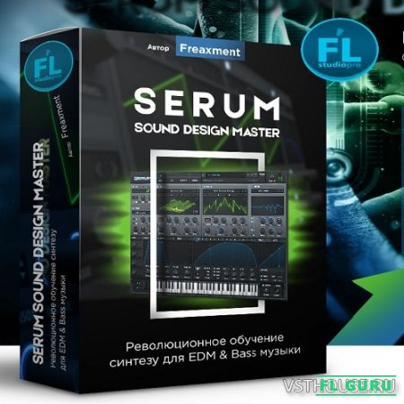 [Djaspro] Serum Sound Design Master (Freaxment) [2017, RUS] - видеоуроки на русском